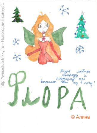 62 - Флора встречает Новый год в лесу
