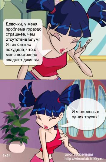 Ляпышы WINX картинки Смешные от Котенок9