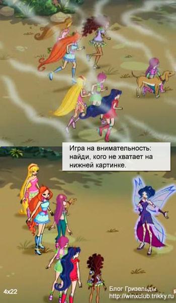 Головоломка: найди, какая фея Винкс пропала