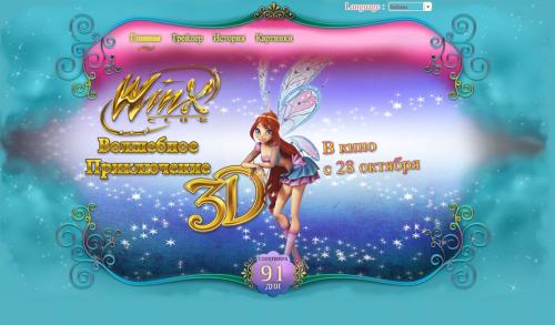 Русский сайт Винкс Волшебное Приключение
