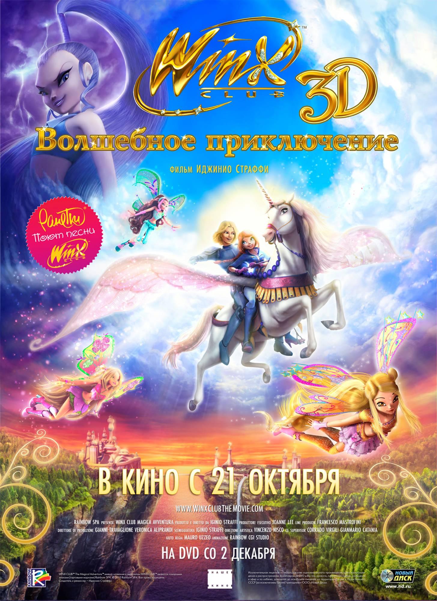 «Ошо Видео Смотреть На Русском» — 2003