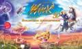 Винкс Волшебное приключение - Обои