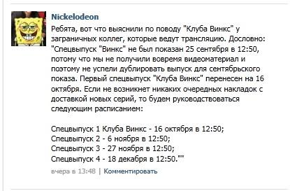 Спецвыпуски Винкс в России