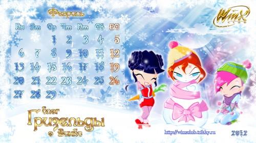 Календарь Винкс февраль 2012 года 1600x900