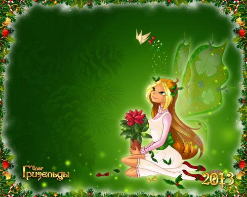 Флора Новогодний Биливикс