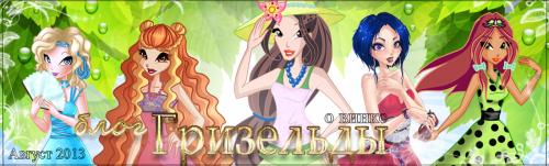 winxclub.trikky.ru-augist2012.png