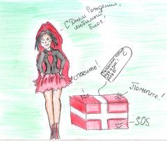 Подарок для блога