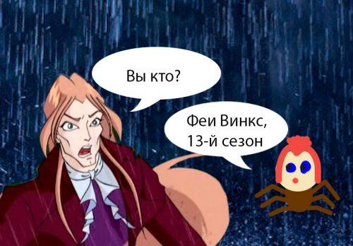 Феи Винкс 13 сезон