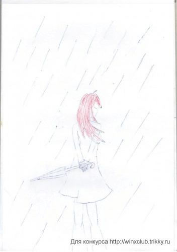 Блум и дождь.