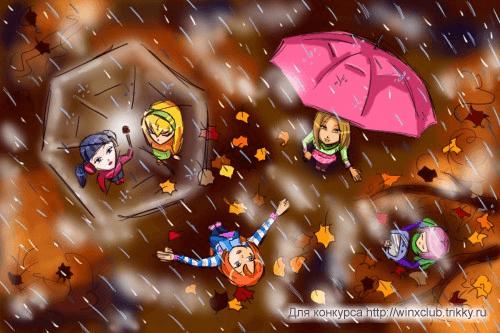 Винкс.Дождь.
