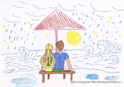 любовь и дождь)