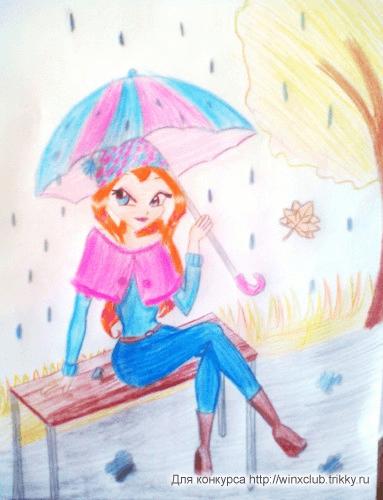 Блум под дождем...