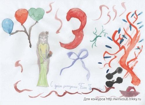 Веничек, цифра три, и день рождения ^_^