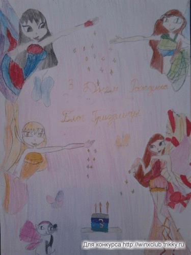 открытка (гризельда это девушка в полный рост