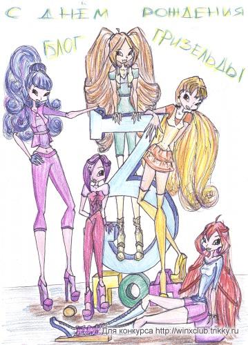 С днем рождения, Блог Гризельды