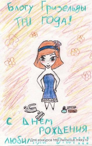 открытка чиби-гризельда ^___^