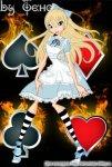 Алиса - Алиса из Алисы в стране чудес (автор: Тено)