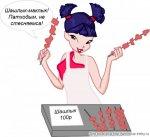 ШашлыкXD (автор: I.Stelka.I)