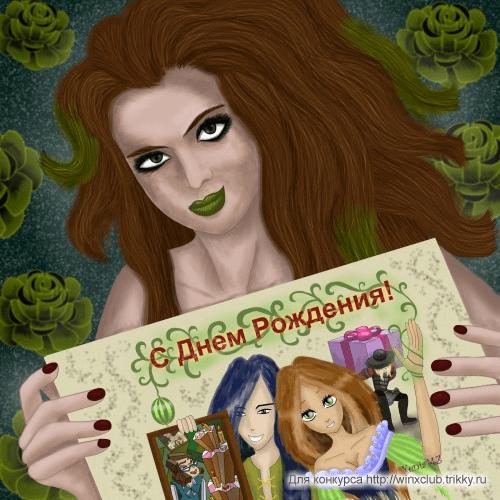 Подарок блогу Гризельды