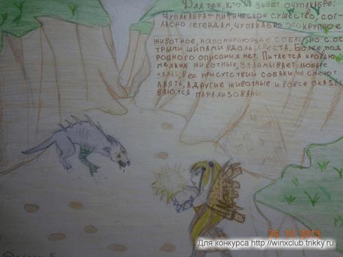 Стелла VS чупакабра