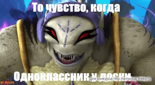 С издёвкой :)