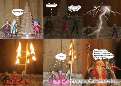 Трикс и Новый год