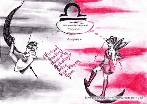 Конфронтация