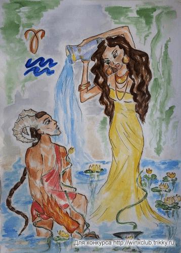 Aquarius/Aries (Водолей/Овен)