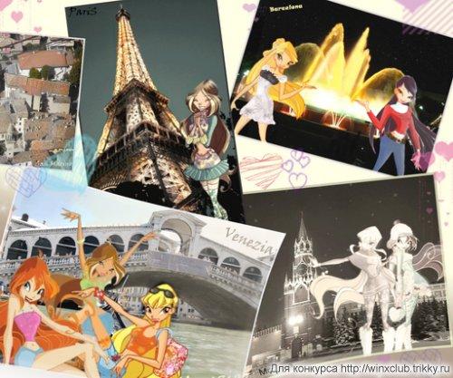 Винкс в Венеции у моста Реальто,во Франции у Эйфелевой башни,у Кремля вРоссии,у фонтана в Барселоне