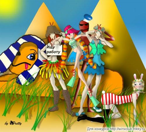 Блум и её обожатели на фоне сфинкса и пирамид, Египет