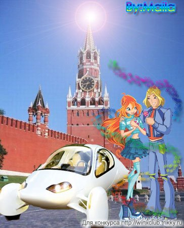 Скай и Блум на свадебном путешестии в Москве на Красной Площади.