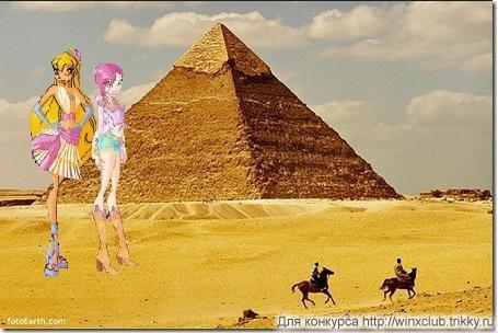 Стелла и Текна возле пирамид