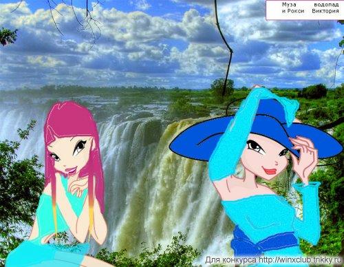 Муза и Рокси на водопаде Виктория в Южной Африке