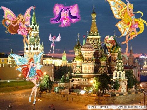 Винкс летают над Москвой.
