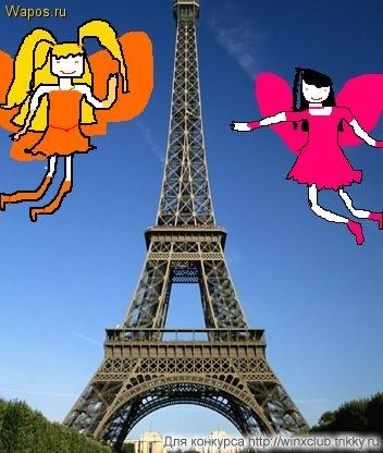 уза и стелла у эйфелевой башни в париже