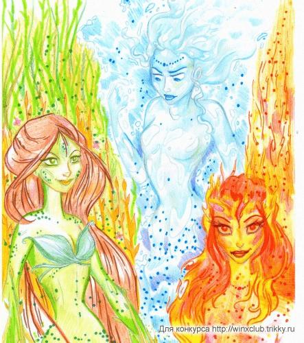 Три стихии
