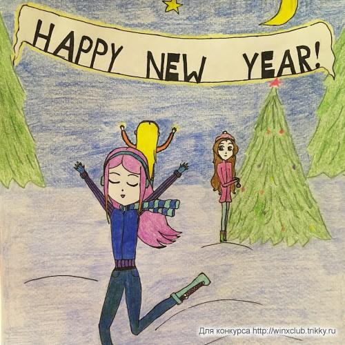 Новый Год—время без забот!