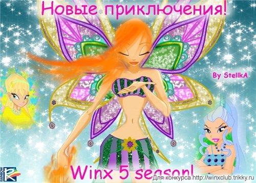 постер к 5 сезончику))