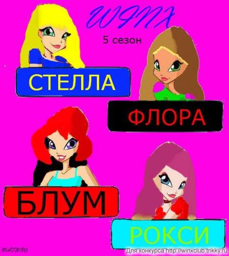Winx 5 сезон