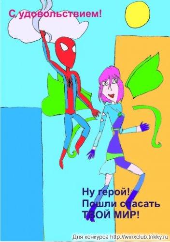 Текна и Человек-паук
