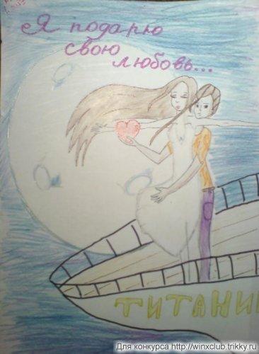 Титаник Винкс или Лейла + Набу