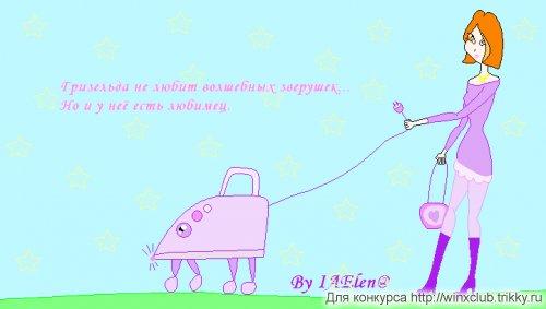 Гламурная Гриз и Утюжонок