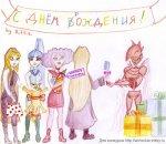 День Рождения Даркара