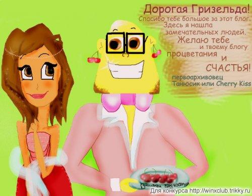 Дарю вишенку)))