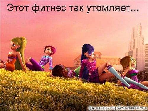 Красота требует жертв)