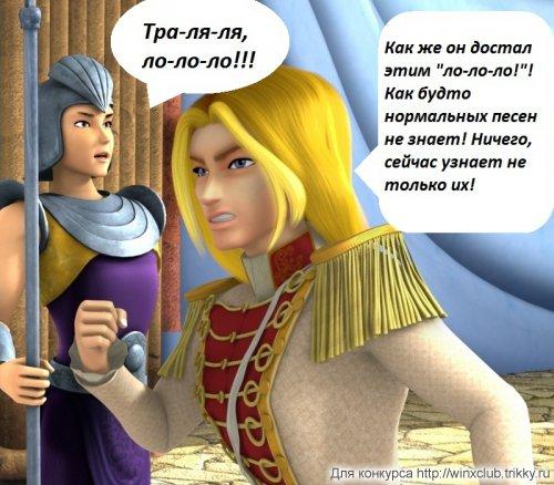 Скай :)