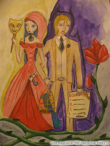 Брак по рассчету.